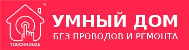 Интернет-магазин оборудования «Умный дом»